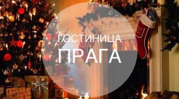 Новогодние каникулы в гостинице Прага